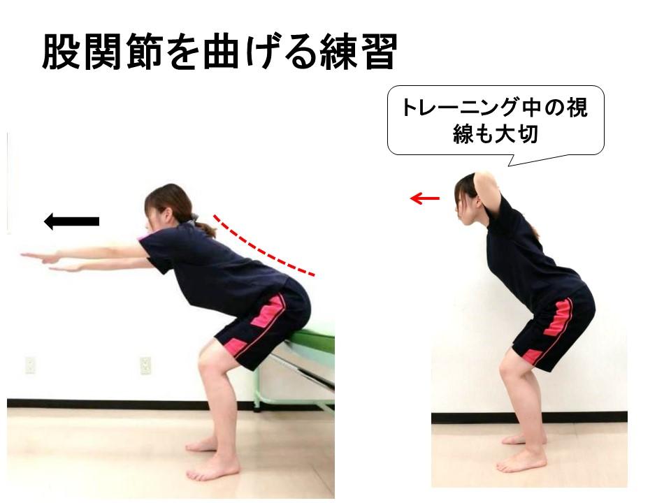 股関節を曲げる練習