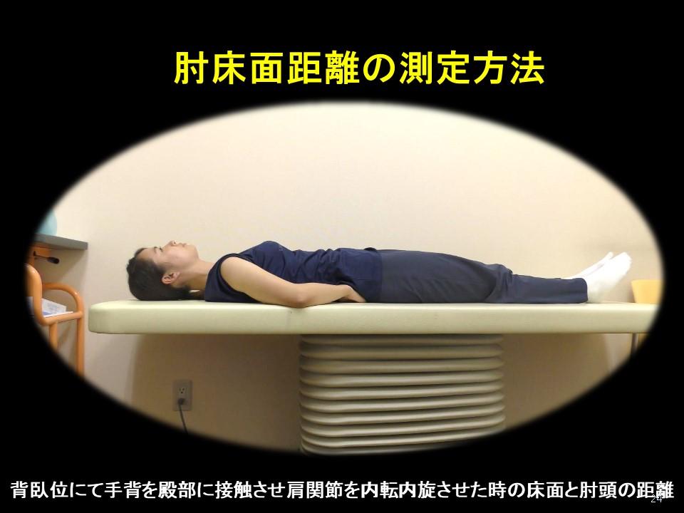 肘床面距離2