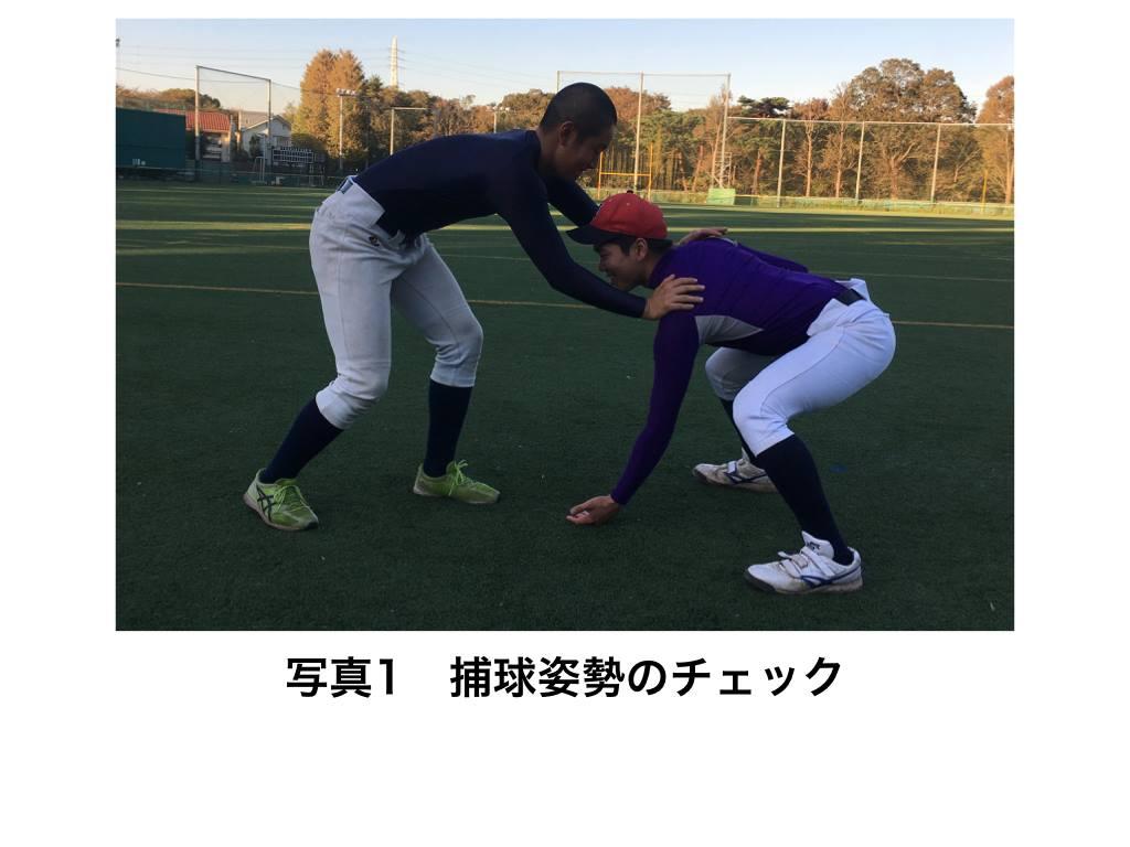 捕球動作のチェック