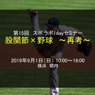 股関節×野球